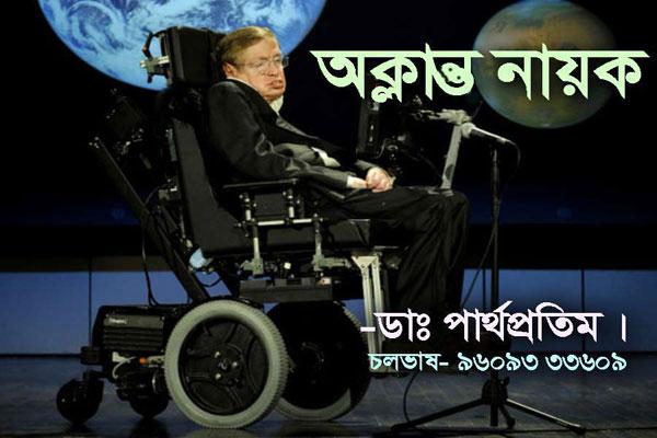 অক্লান্ত নায়ক